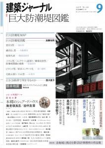 建築ジャーナル 表紙