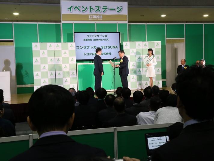 東京ビックサイト ウッドデザイン賞 表彰式