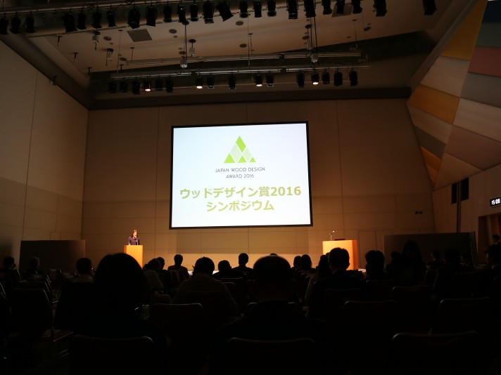 ウッドデザイン賞2016 シンポジウムの会場内