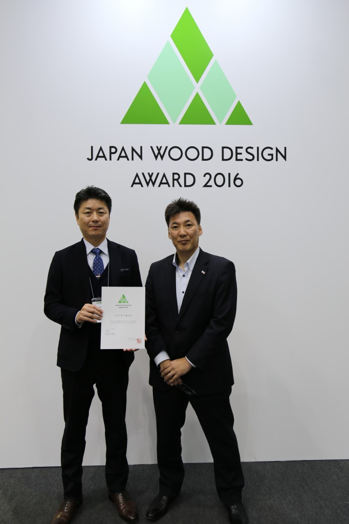 JAPAN WOOD DESIGN AWARD 2016 受賞