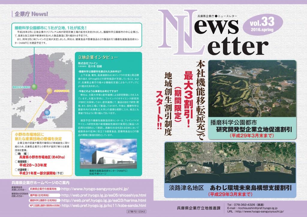 1601企業庁ニューズレター33外(4