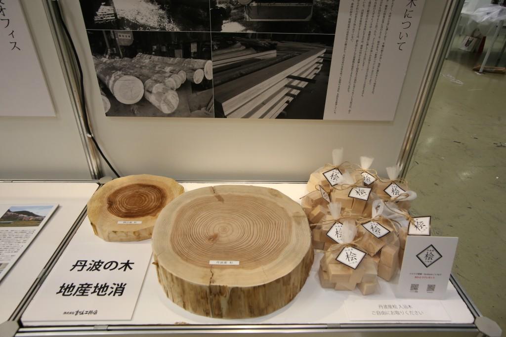 GOOD DESIGN Biz Expo 2017 吉住工務店ノベルティ