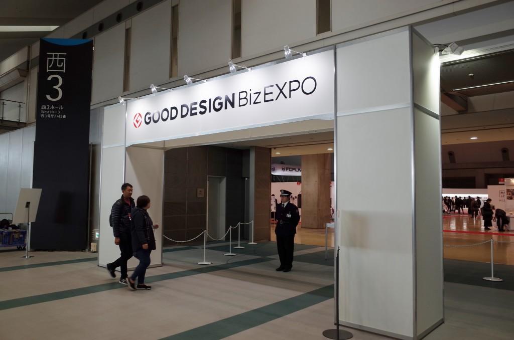 GOOD DESIGN Biz Expo 2017入り口