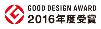グッドデザイン賞2016受賞
