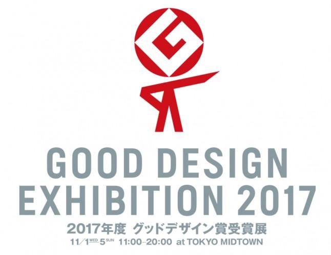 グッドデザイン エキシビション2017
