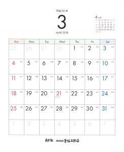 平成30年吉住工務店カレンダー3月