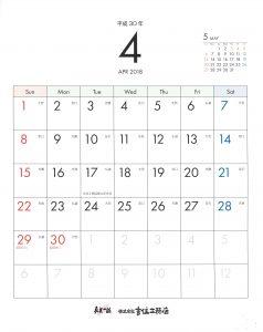平成30年吉住工務店カレンダー 日付 4月
