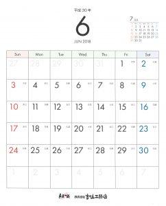 平成30年吉住工務店カレンダー6月