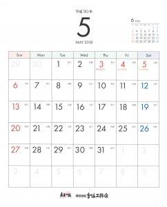 平成30年吉住工務店カレンダー 5月