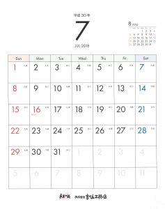 平成30年吉住工務店カレンダー 7月