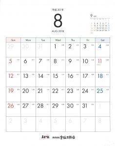 平成30年吉住工務店カレンダー 8月