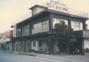 1963年 春日町に黒井に事務所を開設