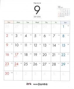 平成30年吉住工務店カレンダー 9月