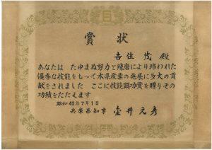 1967年 兵庫県知事より送られた賞状