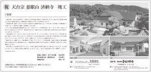丹波新聞_済納寺竣工