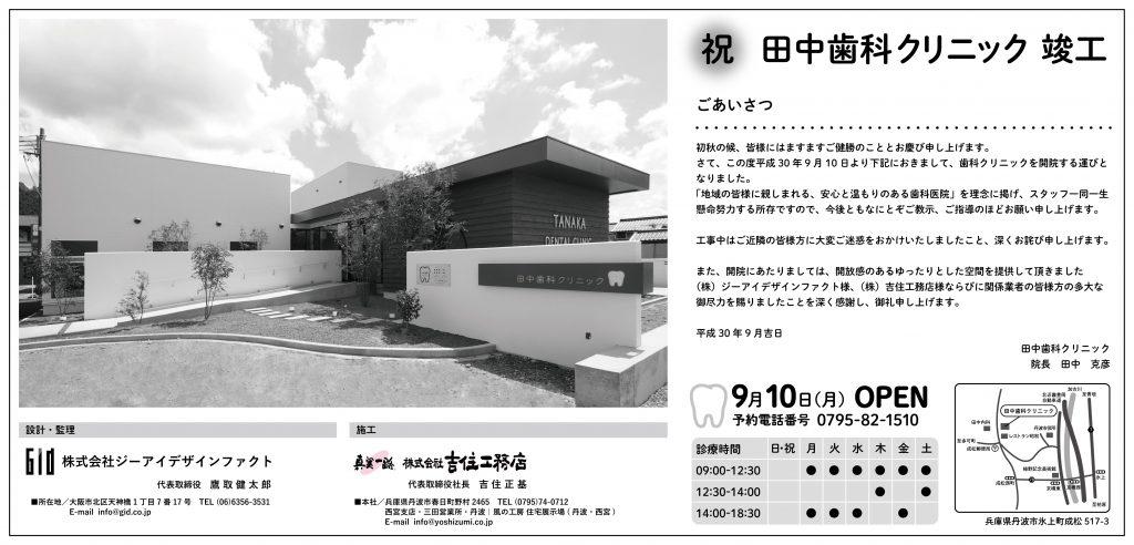 丹波新聞広告_田中歯科クリニック