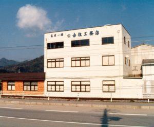 1987年 春日町野村へ本社を移転