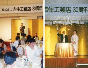1992年 30周年記念式典にて、俊一社長と茂会長夫妻のスピーチ