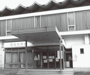 1972年 篠山市立西紀体育館 竣工