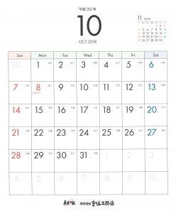 平成30年吉住工務店カレンダー 10月
