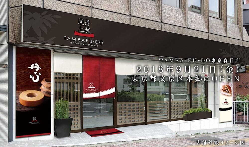 TAMBA FU-DO【東京春日店】