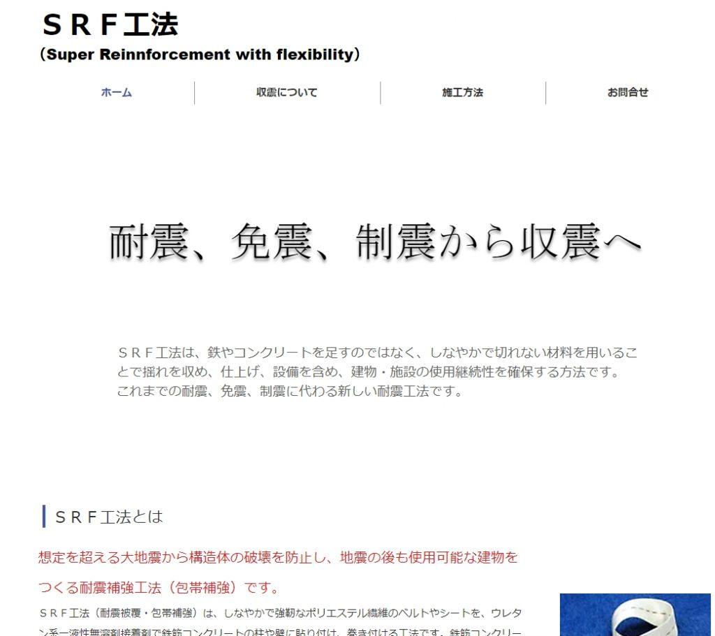 SRF工法サイト
