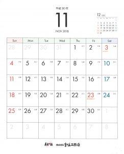 平成30年吉住工務店カレンダー 11月