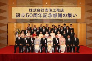 2012年 ホテルオークラ神戸で行われた設立50周年記念感謝の集いには、日頃お世話になっている多くのお客様にお集まりいただくことができた