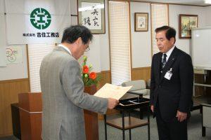 2008年 3度目の優良申告法人の表敬を受ける