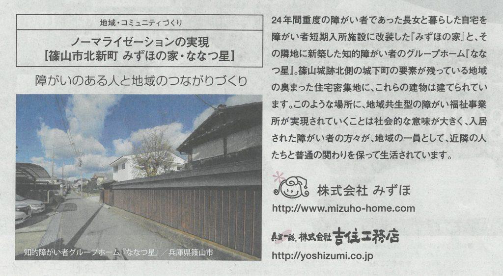 20181114_朝日新聞2