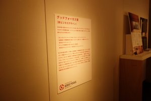 GOOD DESIGN AWARD 神戸展