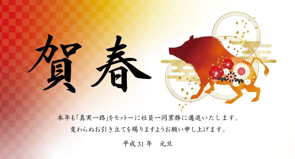 丹波新聞_年賀広告2019