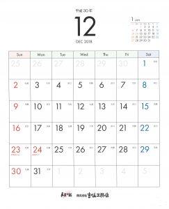 平成30年吉住工務店カレンダー 12月