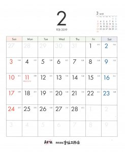 2019年吉住工務店カレンダー2月