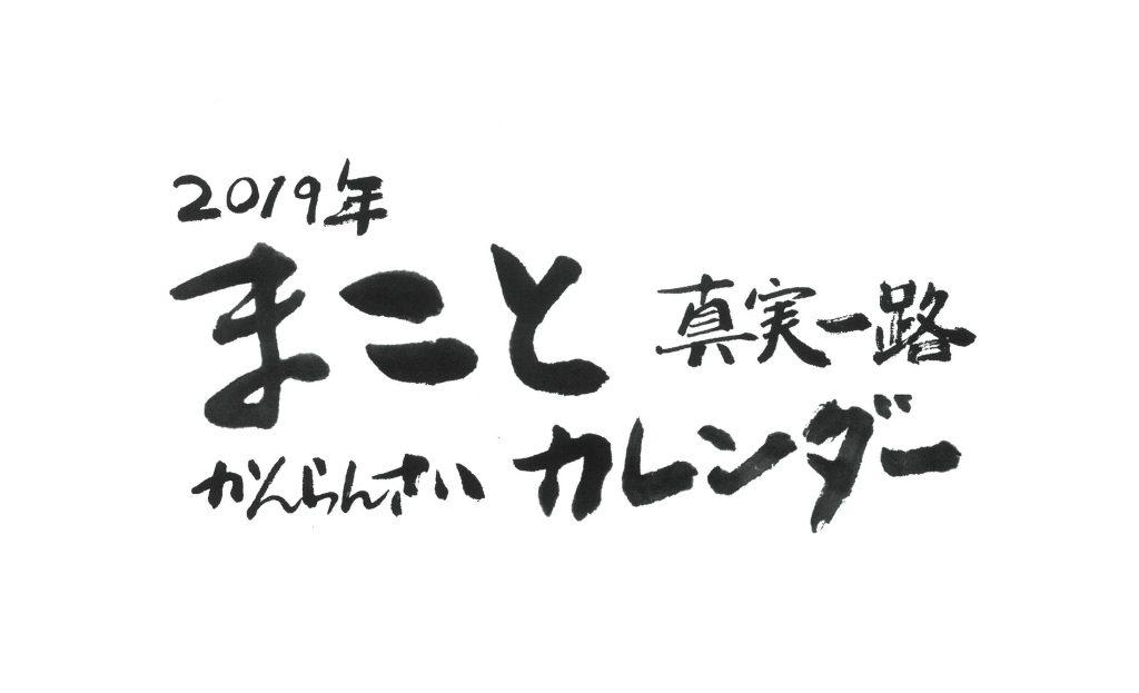2019年吉住工務店カレンダー
