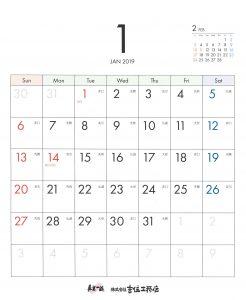 2019年吉住工務店カレンダー1月
