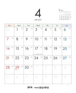 2019年吉住工務店カレンダー4月
