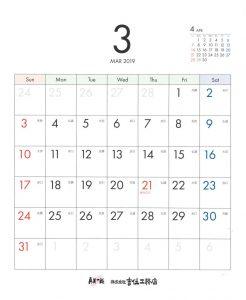 2019年吉住工務店カレンダー3月
