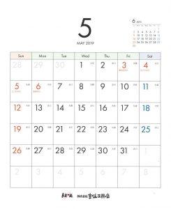 2019年吉住工務店カレンダー5月