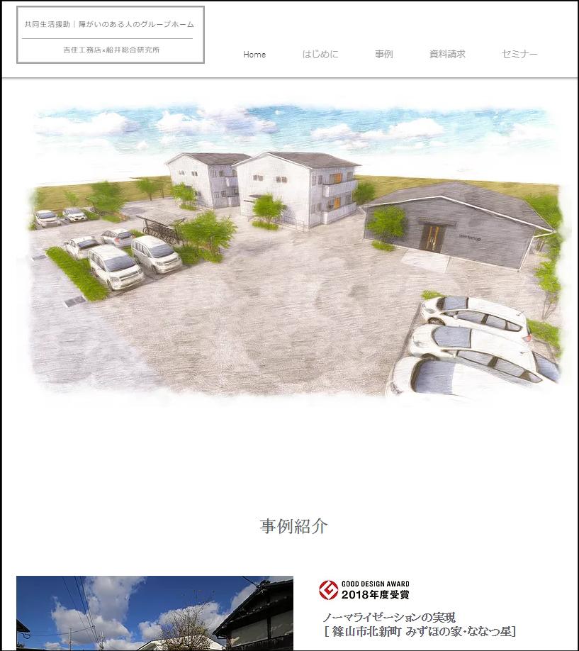 GHサイト