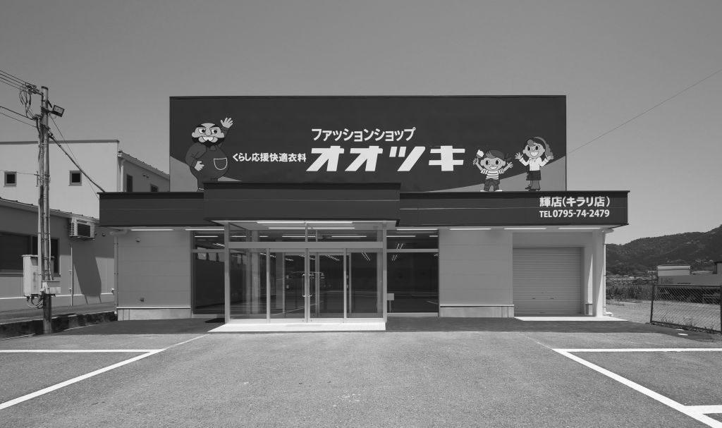 オオツキ輝店
