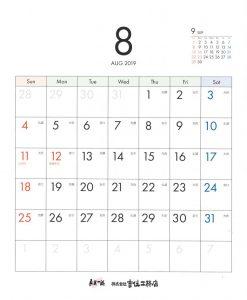 2019年吉住工務店カレンダー8月