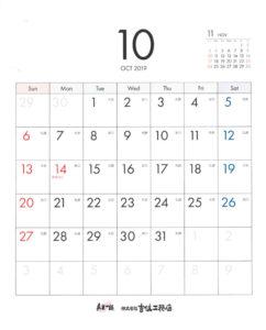 2019年吉住工務店カレンダー10月