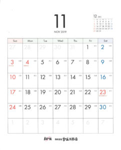 2019年吉住工務店カレンダー11月