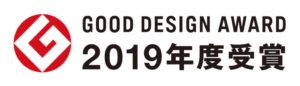 グッドデザイン賞2019