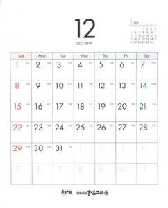 2019年吉住工務店カレンダー12月