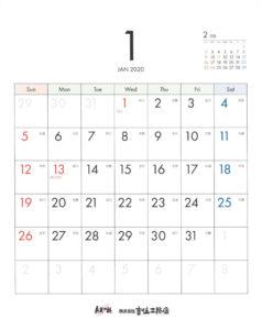 2020年 まこと真実一路かんらんさいカレンダー