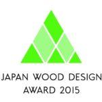 ウッドデザイン賞2015