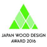 ウッドデザイン賞2016