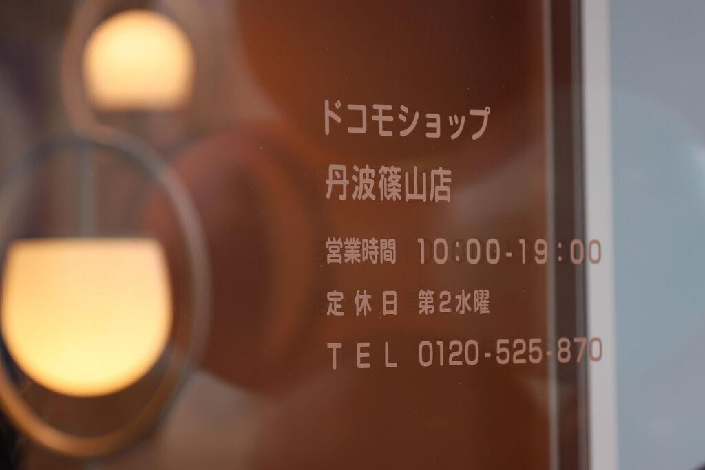 ドコモショップ丹波篠山店 竣工式典